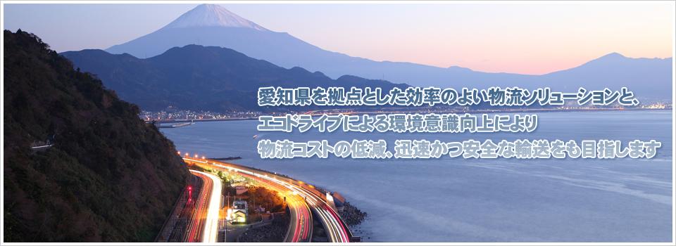愛知県内の配送ソリューションを提案する大石梱包株式会社